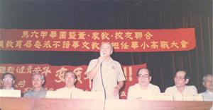 沈慕羽在马六甲华团举办的反对政府调派不谙华文教师到华小担任高职的大会上发表演说。